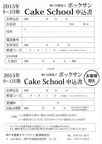 神戸,スイーツ,ケーキ作り,ケーキ教室,お菓子教室