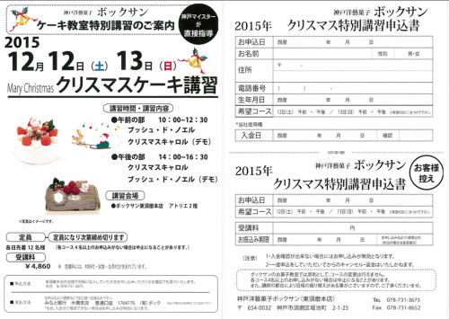 スクリーンショット 2015-12-01 8.16.21