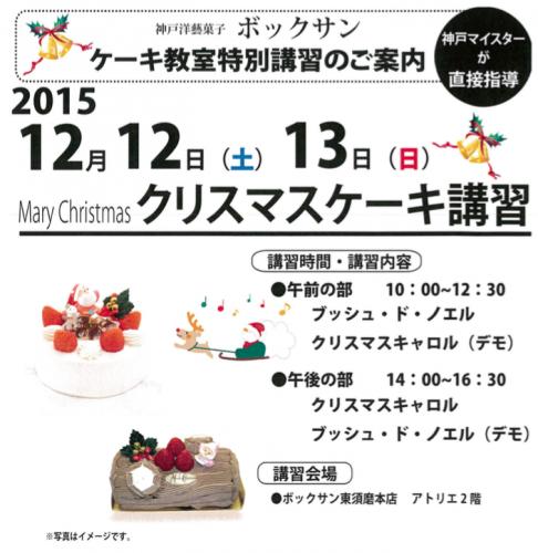スクリーンショット 2015-12-01 8.16.57